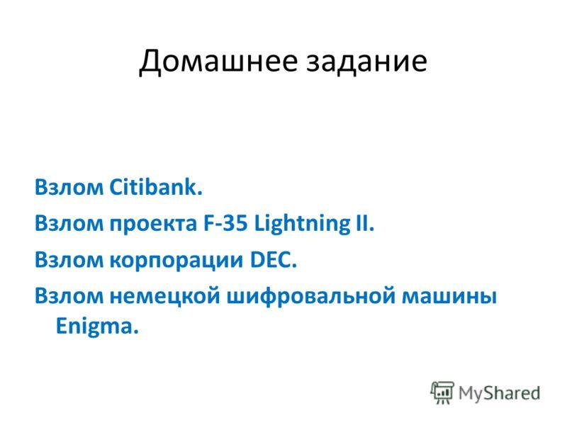 Домашнее задание Взлом Citibank. Взлом проекта F-35 Lightning II. Взлом корпорации DEC. Взлом немецкой шифровальной машины Enigma.