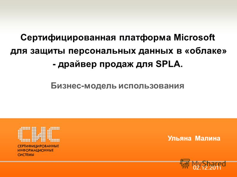 Сертифицированная платформа Microsoft для защиты персональных данных в «облаке» - драйвер продаж для SPLA. Бизнес-модель использования 02.12.2011 Ульяна Малина