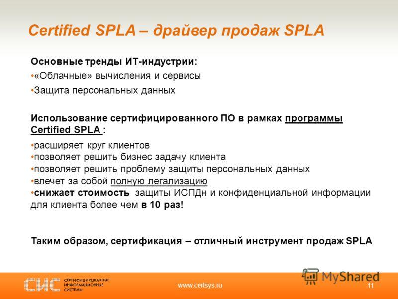 www.certsys.ru 11 Certified SPLA – драйвер продаж SPLA Основные тренды ИТ-индустрии: «Облачные» вычисления и сервисы Защита персональных данных Использование сертифицированного ПО в рамках программы Certified SPLA : расширяет круг клиентов позволяет