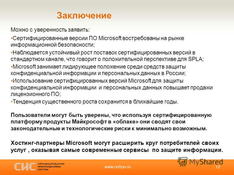 Заключение 12 Можно с уверенность заявить: Сертифицированные версии ПО Microsoft востребованы на рынке информационной безопасности; Наблюдается устойчивый рост поставок сертифицированных версий в стандартном канале, что говорит о положительной перспе