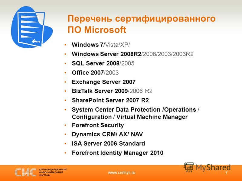 Перечень сертифицированного ПО Microsoft Windows 7/Vista/XP/ Windows Server 2008R2/2008/2003/2003R2 SQL Server 2008/2005 Office 2007/2003 Exchange Server 2007 BizTalk Server 2009/2006 R2 SharePoint Server 2007 R2 System Center Data Protection /Operat
