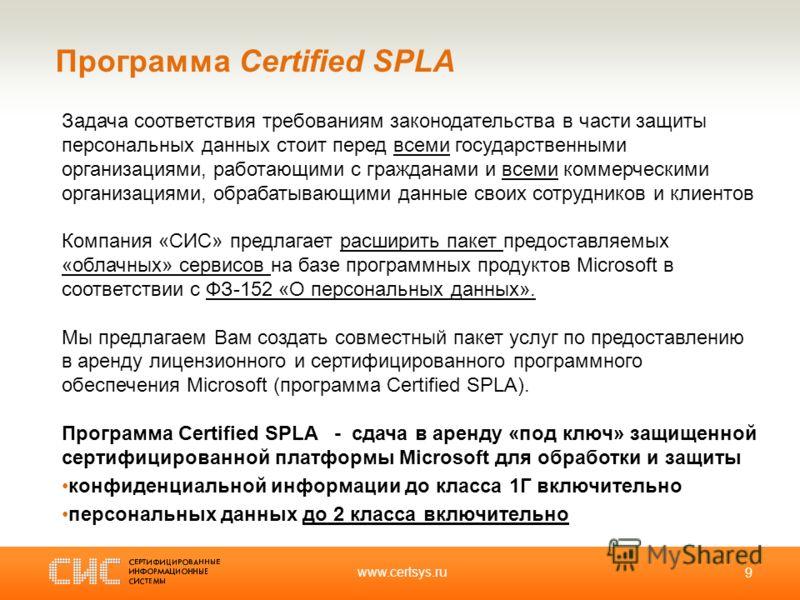 9 Программа Certified SPLA Задача соответствия требованиям законодательства в части защиты персональных данных стоит перед всеми государственными организациями, работающими с гражданами и всеми коммерческими организациями, обрабатывающими данные свои