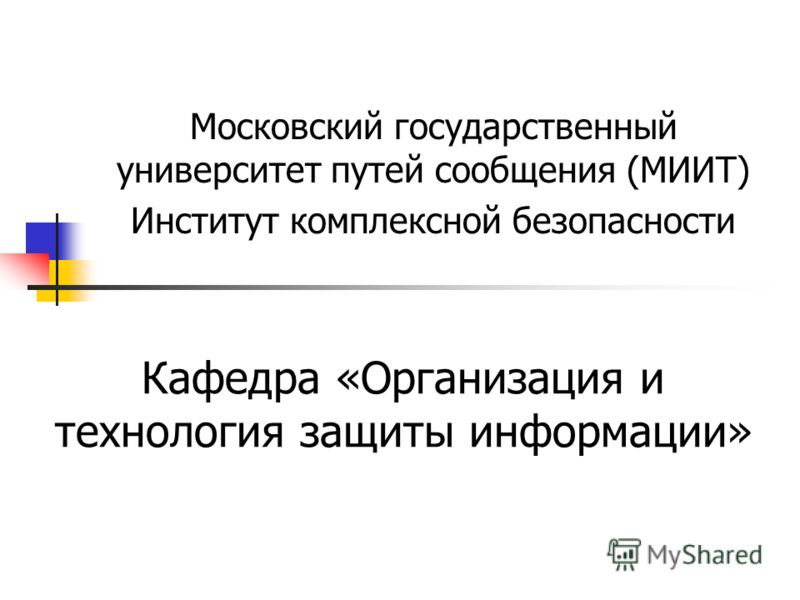 Кафедра «Организация и технология защиты информации» Московский государственный университет путей сообщения (МИИТ) Институт комплексной безопасности