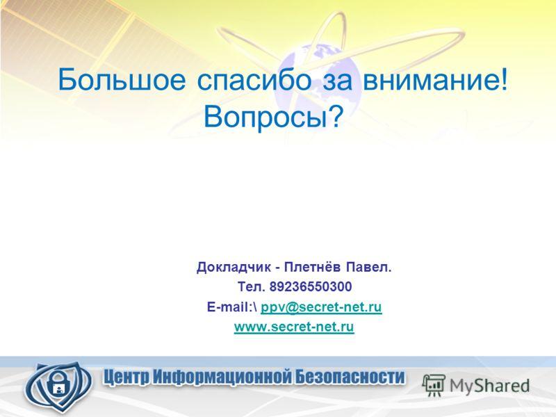Большое спасибо за внимание! Вопросы? Докладчик - Плетнёв Павел. Тел. 89236550300 E-mail:\ ppv@secret-net.ruppv@secret-net.ru www.secret-net.ru