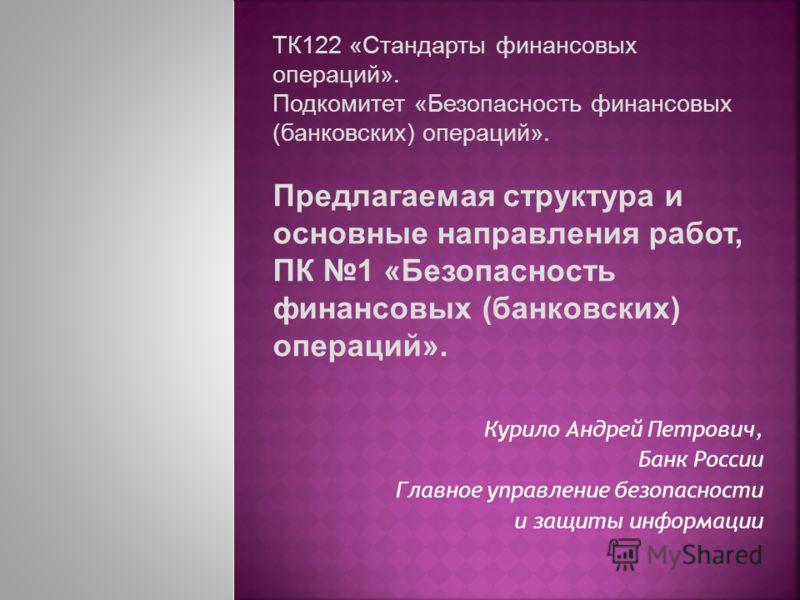 Курило Андрей Петрович, Банк России Главное управление безопасности и защиты информации