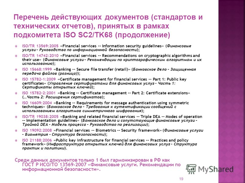 19 ISO/TR 13569:2005 «Financial services -- Information security guidelines» (Финансовые услуги – Руководства по информационной безопасности); ISO/TR 14742:2010 «Financial services -- Recommendations on cryptographic algorithms and their use» (Финанс