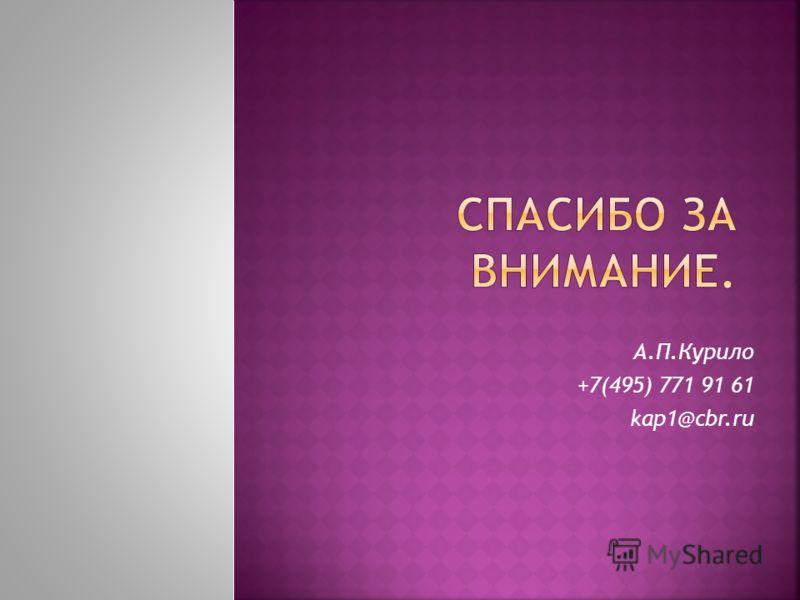 А.П.Курило +7(495) 771 91 61 kap1@cbr.ru
