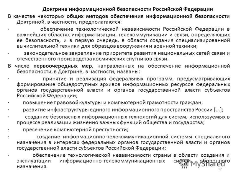Доктрина информационной безопасности Российской Федерации В качестве некоторых общих методов обеспечения информационной безопасности Доктриной, в частности, предполагаются: · обеспечение технологической независимости Российской Федерации в важнейших
