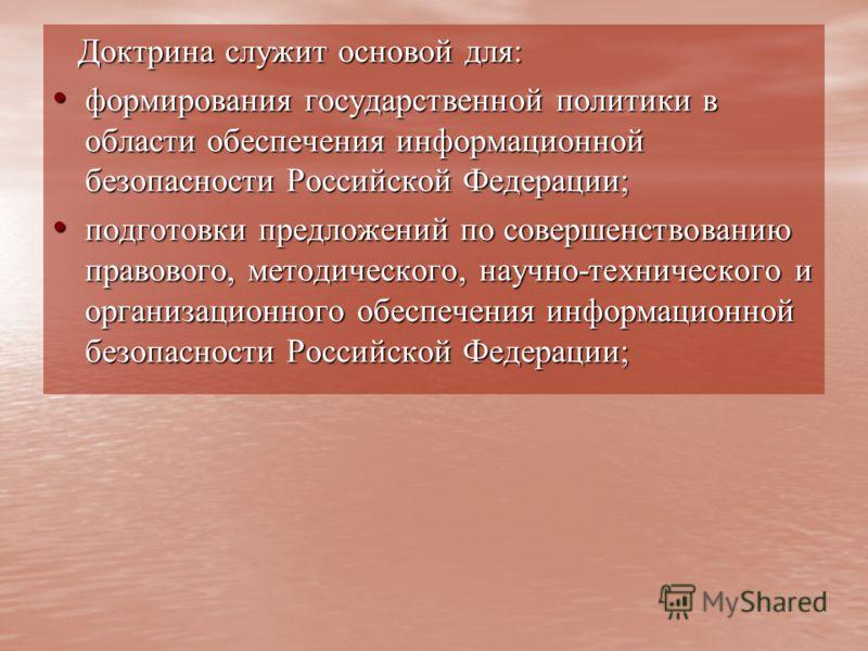 Доктрина служит основой для: Доктрина служит основой для: формирования государственной политики в области обеспечения информационной безопасности Российской Федерации; формирования государственной политики в области обеспечения информационной безопас