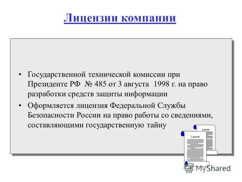 Защита информации в CALS- сетях В. Окулесский НИЦ CALS-технологий «Прикладная логистика»