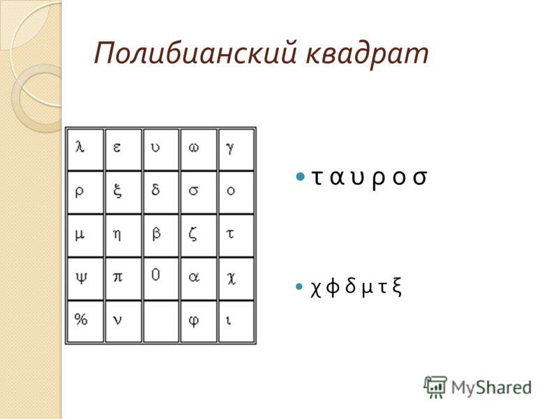 Полибианский квадрат τ α υ ρ ο σ χ φ δ μ τ ξ