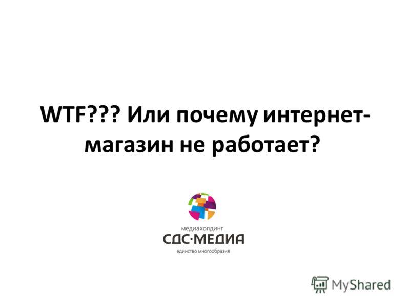 WTF??? Или почему интернет- магазин не работает?