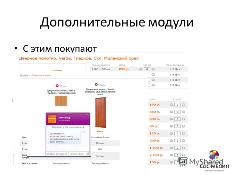 Дополнительные модули С этим покупают Сравнить товары Служба поддержки онлайн (реально работающая)