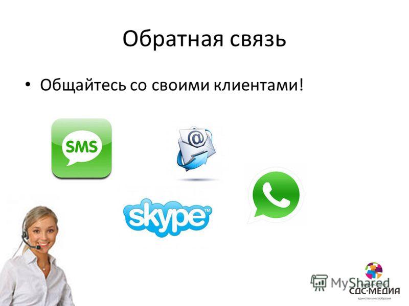 Обратная связь Общайтесь со своими клиентами!