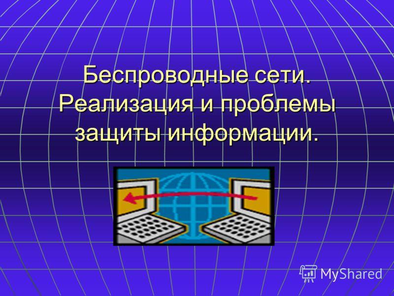 Беспроводные сети. Реализация и проблемы защиты информации.