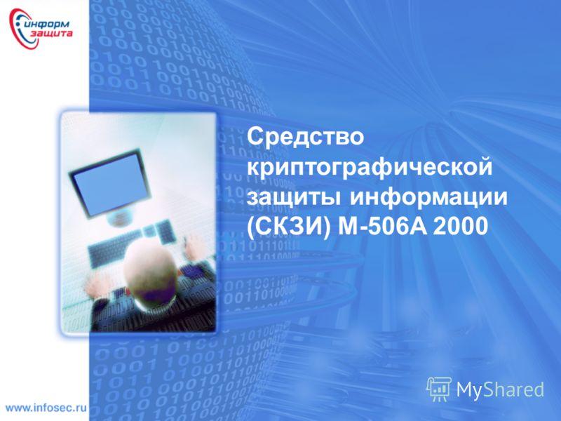 Средство криптографической защиты информации (СКЗИ) М-506А 2000