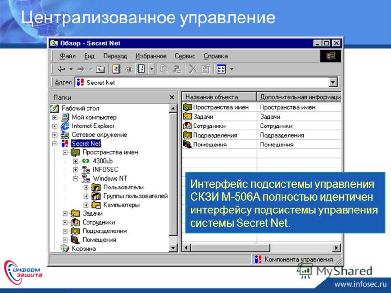 Централизованное управление Интерфейс подсистемы управления СКЗИ М-506А полностью идентичен интерфейсу подсистемы управления системы Secret Net.