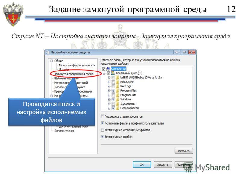Страж NT – Настройка системы защиты - Замкнутая программная среда Проводится поиск и настройка исполняемых файлов Задание замкнутой программной среды12