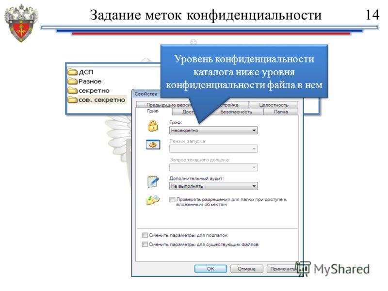 Задание меток конфиденциальности14 Уровень конфиденциальности каталога ниже уровня конфиденциальности файла в нем