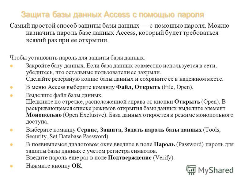 Защита базы данных Access с помощью пароля Самый простой способ защиты базы данных с помощью пароля. Можно назначить пароль базе данных Access, который будет требоваться всякий раз при ее открытии. Чтобы установить пароль для защиты базы данных: Закр