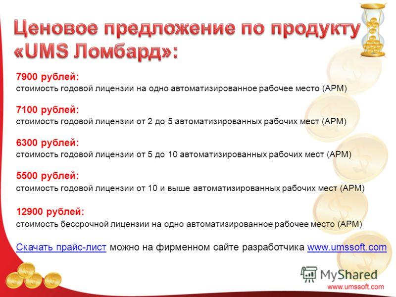 7900 рублей: стоимость годовой лицензии на одно автоматизированное рабочее место (АРМ) 7100 рублей: стоимость годовой лицензии от 2 до 5 автоматизированных рабочих мест (АРМ) 6300 рублей: стоимость годовой лицензии от 5 до 10 автоматизированных рабоч