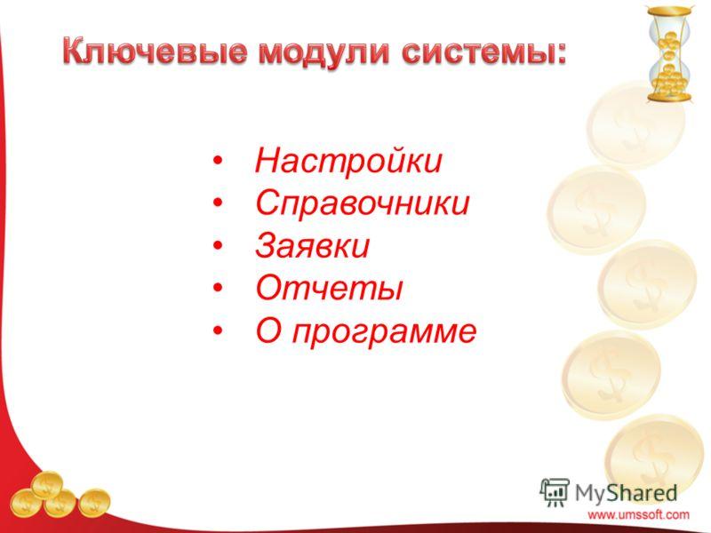 Настройки Справочники Заявки Отчеты О программе