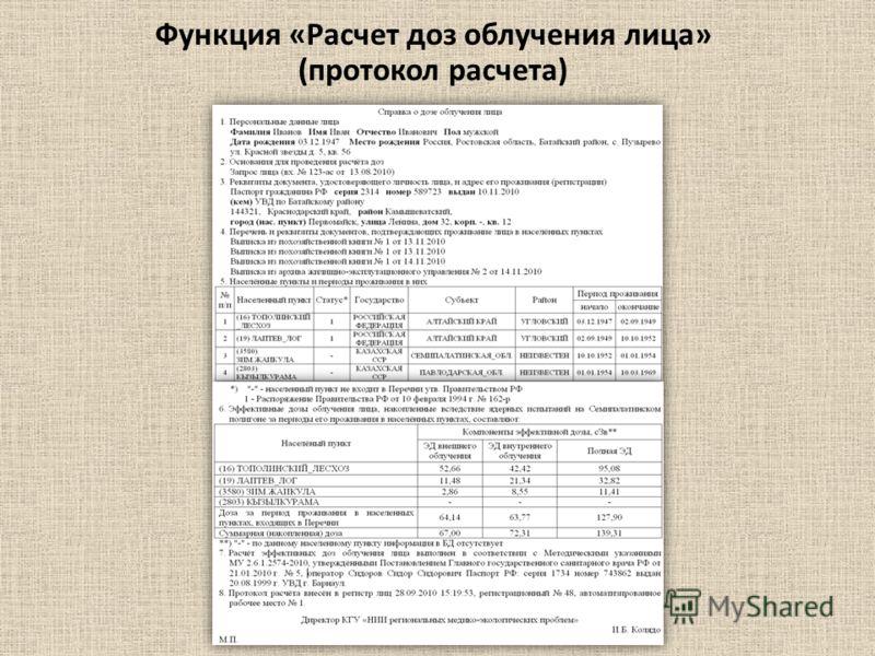 Функция «Расчет доз облучения лица» (протокол расчета)