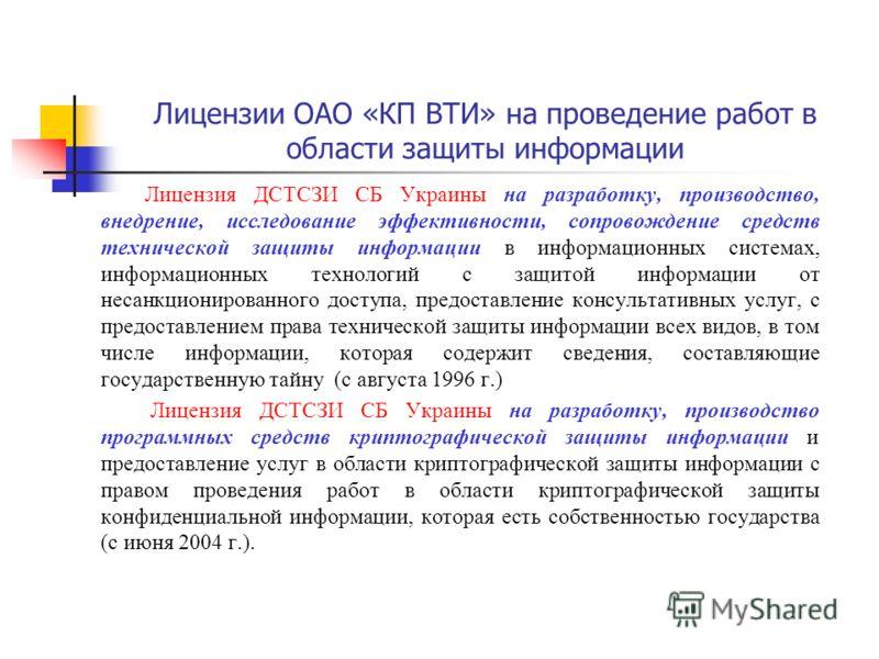 Лицензии ОАО «КП ВТИ» на проведение работ в области защиты информации Лицензия ДСТСЗИ СБ Украины на разработку, производство, внедрение, исследование эффективности, сопровождение средств технической защиты информации в информационных системах, информ