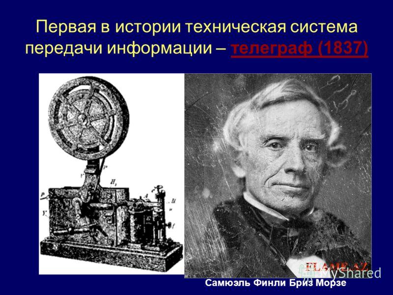 Первая в истории техническая система передачи информации – телеграф (1837) Самюэль Финли Бриз Морзе