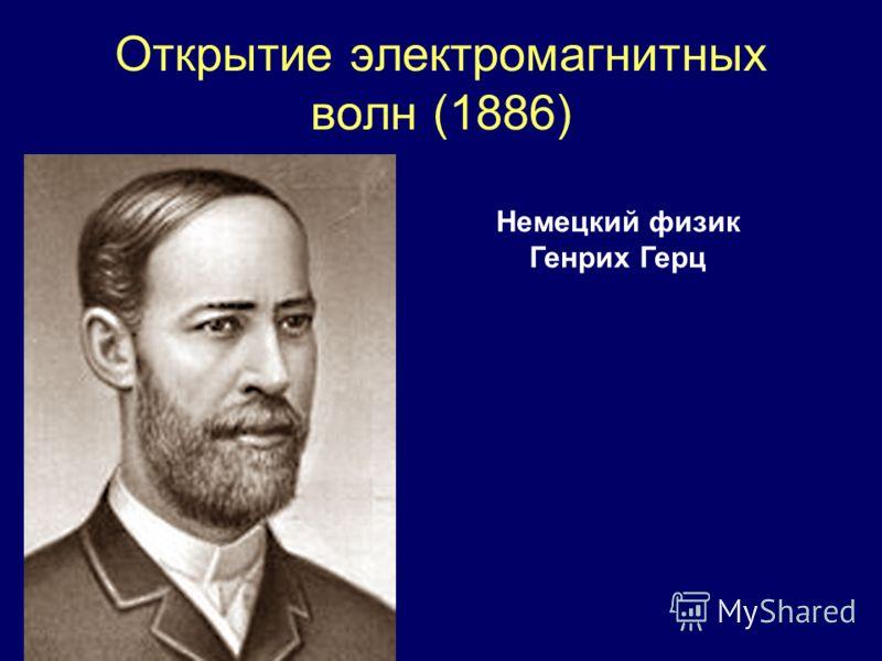 Открытие электромагнитных волн (1886) Немецкий физик Генрих Герц