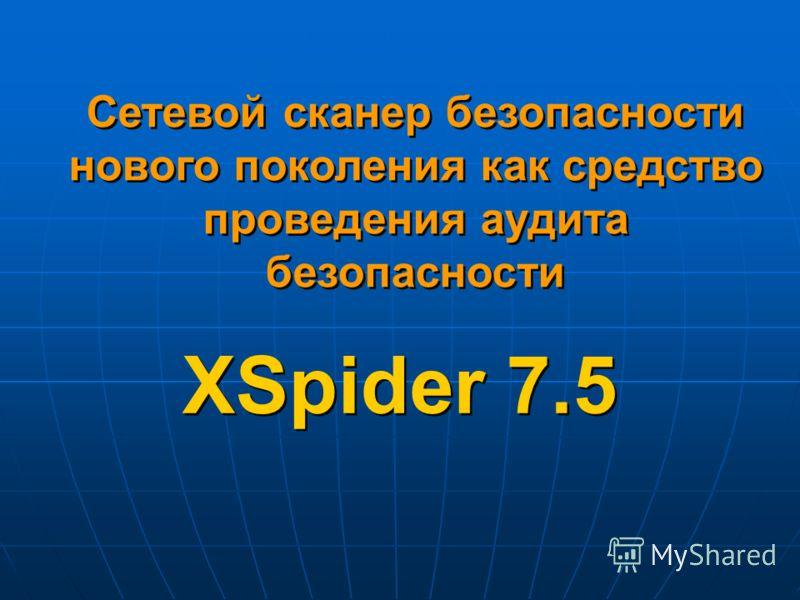XSpider 7.5 Сетевой сканер безопасности нового поколения как средство проведения аудита безопасности