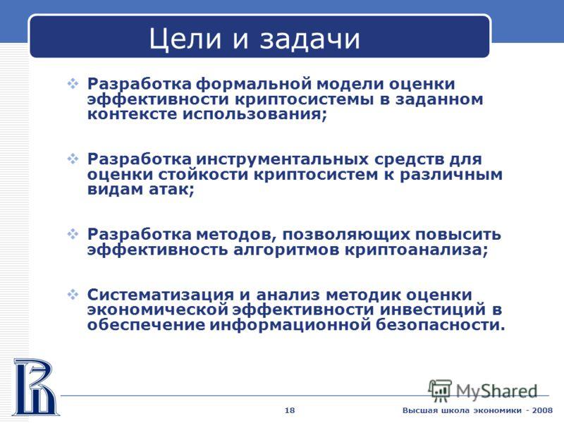 Высшая школа экономики - 200818 Цели и задачи Разработка формальной модели оценки эффективности криптосистемы в заданном контексте использования; Разработка инструментальных средств для оценки стойкости криптосистем к различным видам атак; Разработка