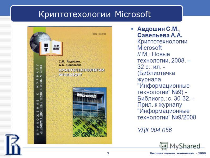 Высшая школа экономики - 20083 Криптотехологии Microsoft Авдошин С.М., Савельева А.А. Криптотехнологии Microsoft // М.: Новые технологии, 2008. – 32 с.: ил. - (Библиотечка журнала