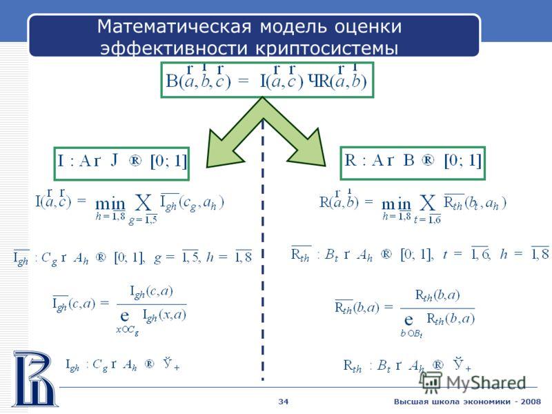 Высшая школа экономики - 200834 Математическая модель оценки эффективности криптосистемы