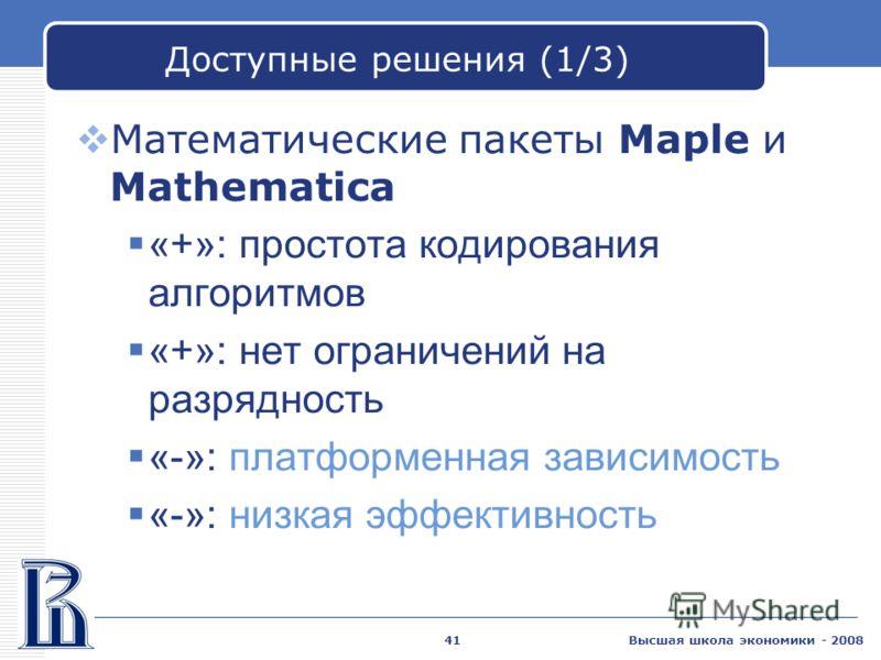 Высшая школа экономики - 200841 Доступные решения (1/3) Математические пакеты Maple и Mathematica «+»: простота кодирования алгоритмов «+»: нет ограничений на разрядность «-»: платформенная зависимость «-»: низкая эффективность