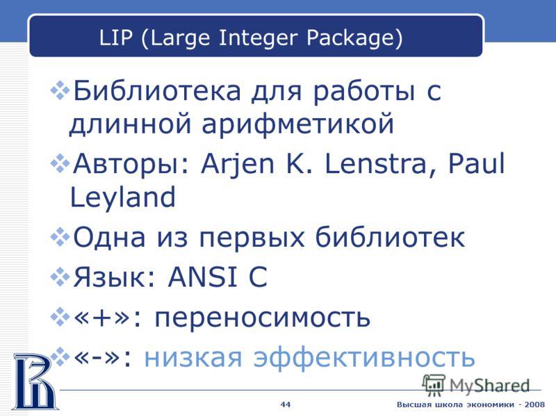 Высшая школа экономики - 200844 LIP (Large Integer Package) Библиотека для работы с длинной арифметикой Авторы: Arjen K. Lenstra, Paul Leyland Одна из первых библиотек Язык: ANSI C «+»: переносимость «-»: низкая эффективность