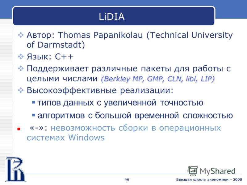 Высшая школа экономики - 200846 LiDIA Автор: Thomas Papanikolau (Technical University of Darmstadt) Язык: C++ (Berkley MP, GMP, CLN, libl, LIP) Поддерживает различные пакеты для работы с целыми числами (Berkley MP, GMP, CLN, libl, LIP) Высокоэффектив