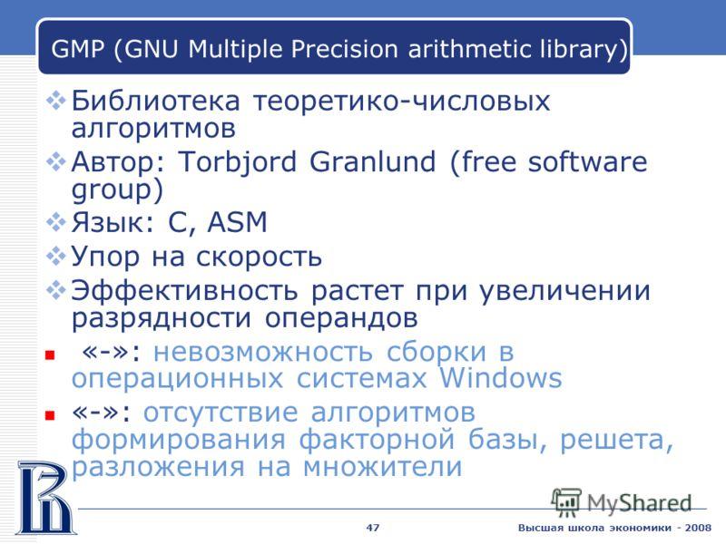 Высшая школа экономики - 200847 GMP (GNU Multiple Precision arithmetic library) Библиотека теоретико-числовых алгоритмов Автор: Torbjord Granlund (free software group) Язык: C, ASM Упор на скорость Эффективность растет при увеличении разрядности опер