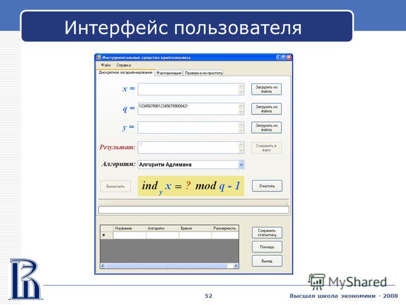Высшая школа экономики - 200852 Интерфейс пользователя