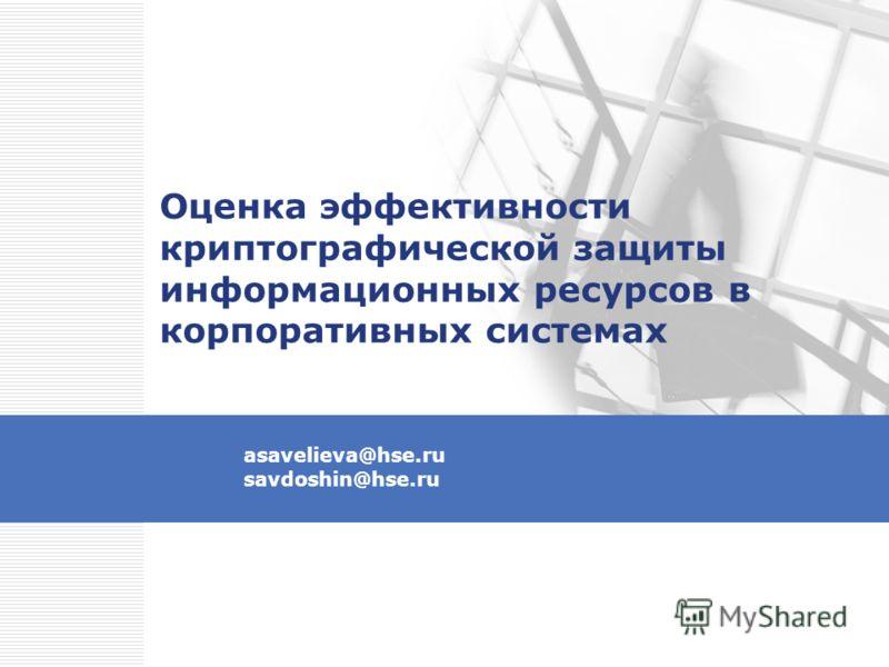 asavelieva@hse.ru savdoshin@hse.ru Оценка эффективности криптографической защиты информационных ресурсов в корпоративных системах