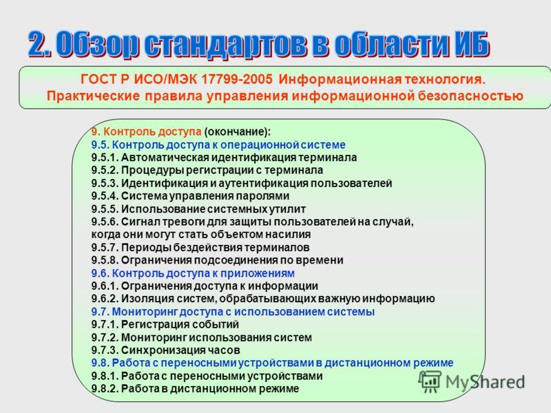 ГОСТ Р ИСО/МЭК 17799-2005 Информационная технология. Практические правила управления информационной безопасностью 9. Контроль доступа (окончание): 9.5. Контроль доступа к операционной системе 9.5.1. Автоматическая идентификация терминала 9.5.2. Проце