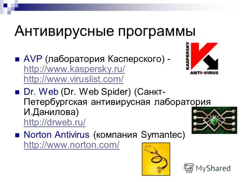 Антивирусные программы AVP (лаборатория Касперского) - http://www.kaspersky.ru/ http://www.viruslist.com/ http://www.kaspersky.ru/ http://www.viruslist.com/ Dr. Web (Dr. Web Spider) (Санкт- Петербургская антивирусная лаборатория И.Данилова) http://dr