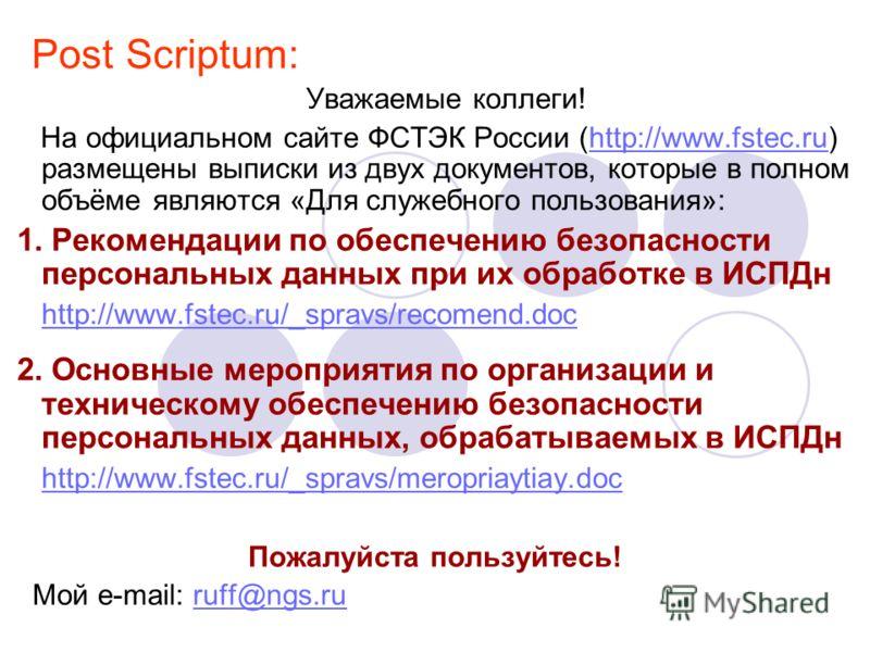 Post Scriptum: Уважаемые коллеги! На официальном сайте ФСТЭК России (http://www.fstec.ru) размещены выписки из двух документов, которые в полном объёме являются «Для служебного пользования»:http://www.fstec.ru 1. Рекомендации по обеспечению безопасно