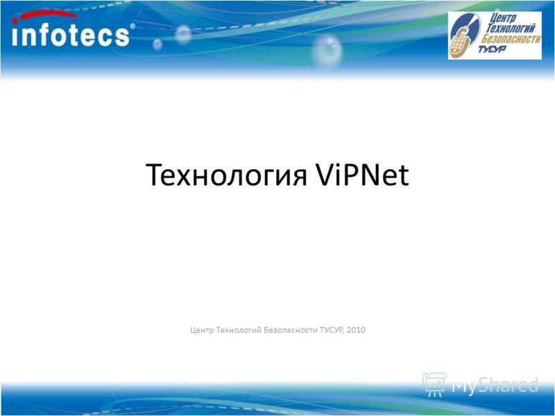 Технология ViPNet Центр Технологий Безопасности ТУСУР, 2010