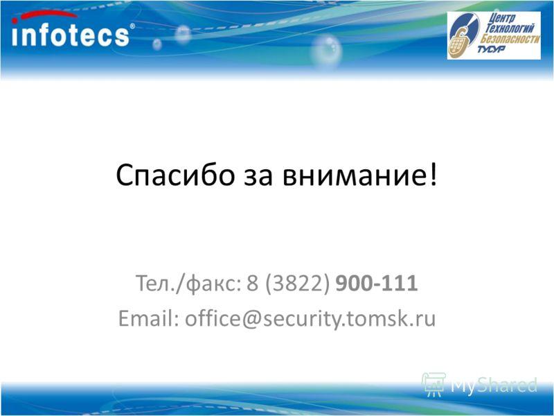 Спасибо за внимание! Тел./факс: 8 (3822) 900-111 Email: office@security.tomsk.ru