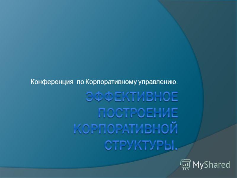 Конференция по Корпоративному управлению.
