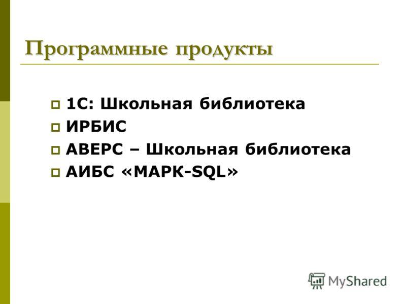 Программные продукты 1C: Школьная библиотека ИРБИС АВЕРС – Школьная библиотека АИБС «МАРК-SQL»