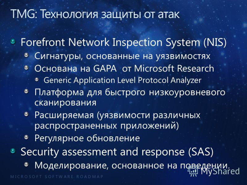 M I C R O S O F T S O F T W A R E R O A D M A P Forefront Network Inspection System (NIS) Сигнатуры, основанные на уязвимостях Основана на GAPA от Microsoft Research Generic Application Level Protocol Analyzer Платформа для быстрого низкоуровневого с