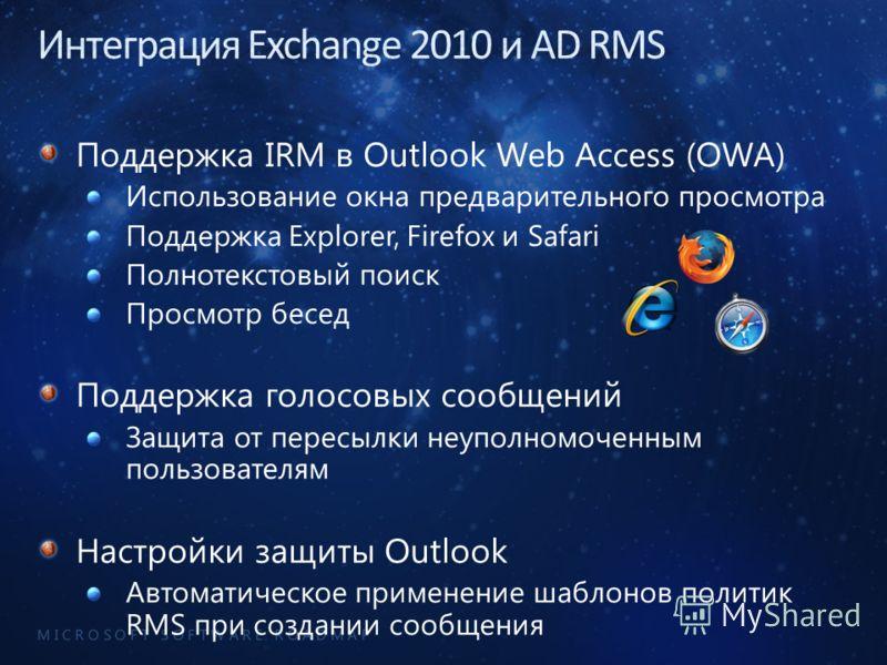M I C R O S O F T S O F T W A R E R O A D M A P Поддержка IRM в Outlook Web Access (OWA) Использование окна предварительного просмотра Поддержка Explorer, Firefox и Safari Полнотекстовый поиск Просмотр бесед Поддержка голосовых сообщений Защита от пе