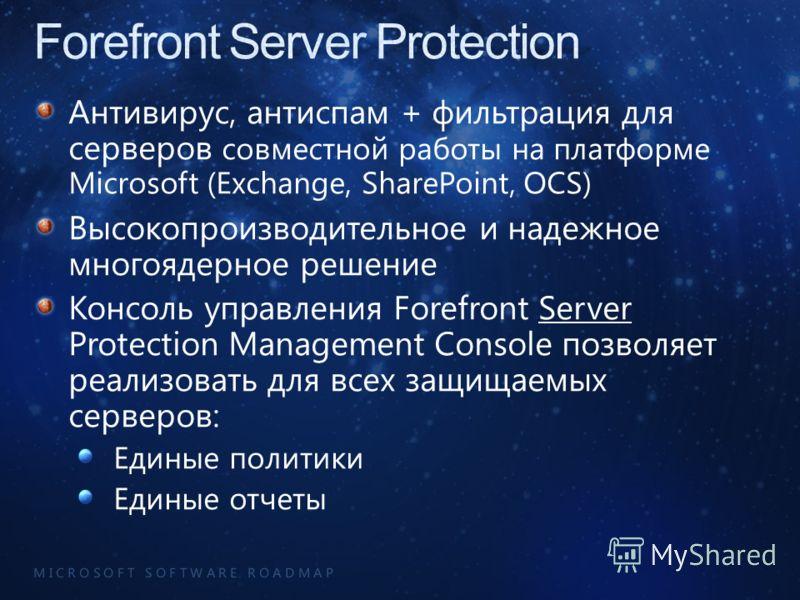 M I C R O S O F T S O F T W A R E R O A D M A P Антивирус, антиспам + фильтрация для серверов совместной работы на платформе Microsoft (Exchange, SharePoint, OCS) Высокопроизводительное и надежное многоядерное решение Консоль управления Forefront Ser